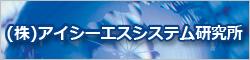 (株)アイシーエスシステム研究所